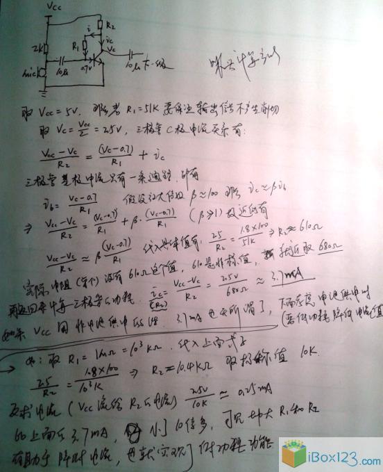 咪头- 晶体管放大电路估算方法