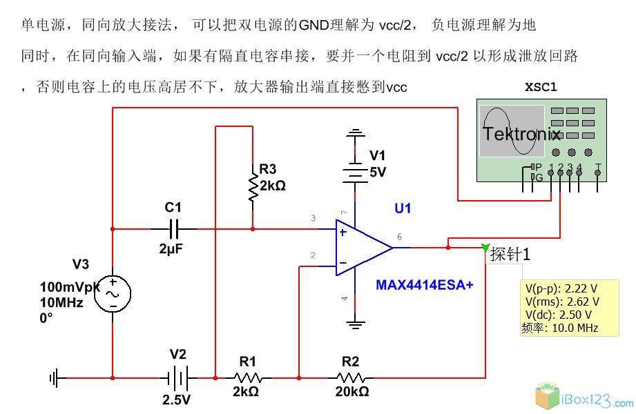 单电源供电-同向放大电路接法-带隔直电容